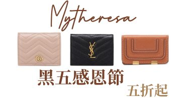 Mytheresa購物教學 黑五感恩購物節-五折起大促銷 歐美購物網站優惠分享
