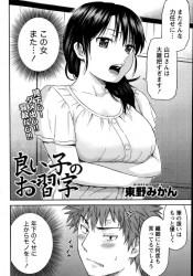 kono_higashinomikan_noeromanga_erodoujinshi_muryou_nonetabare_shanaidemotoppukur