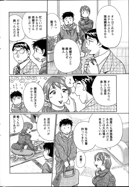 ojifuufunionsenryokounisasowaretaoitsukoga_bijinde