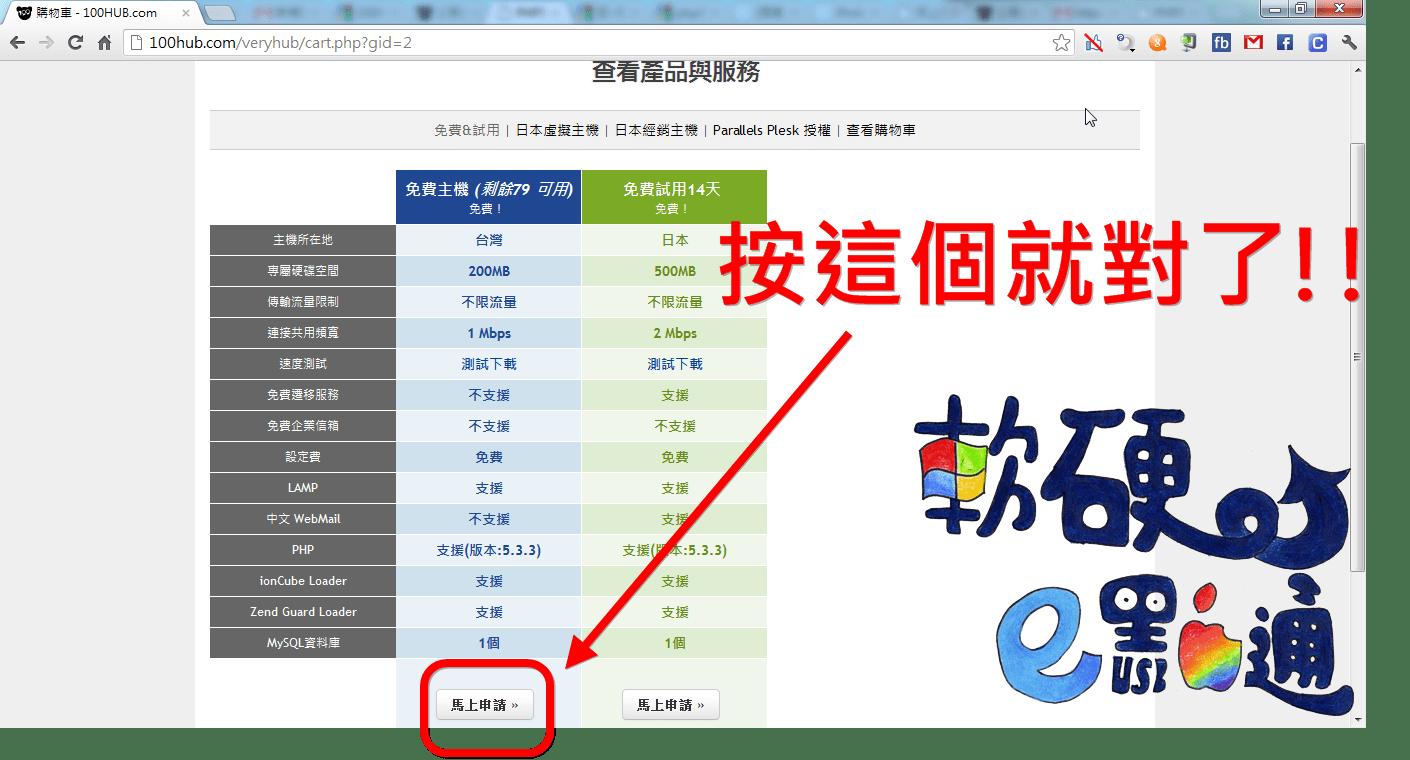 [威利080主機]台灣無限流量主機免費申請~~ - 第2张  | 軟硬e點通