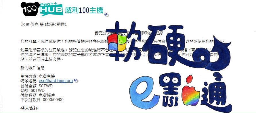 [威利080主機]台灣無限流量主機免費申請~~ - 第4张  | 軟硬e點通