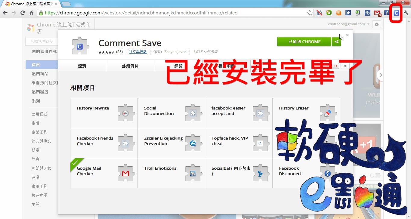 [Chrome外掛]Comment Save幫你記住所有部落格留言 - 第2张  | 軟硬e點通