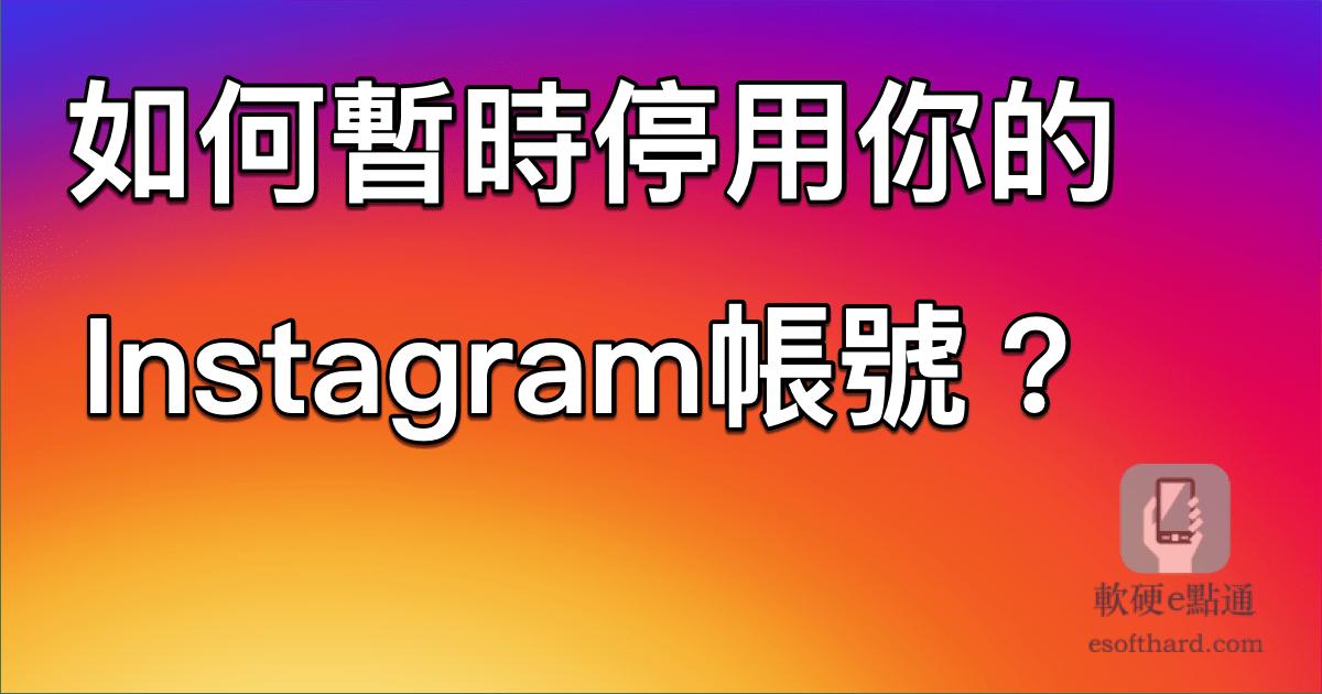 如何暫時停用你的Instagram帳號?