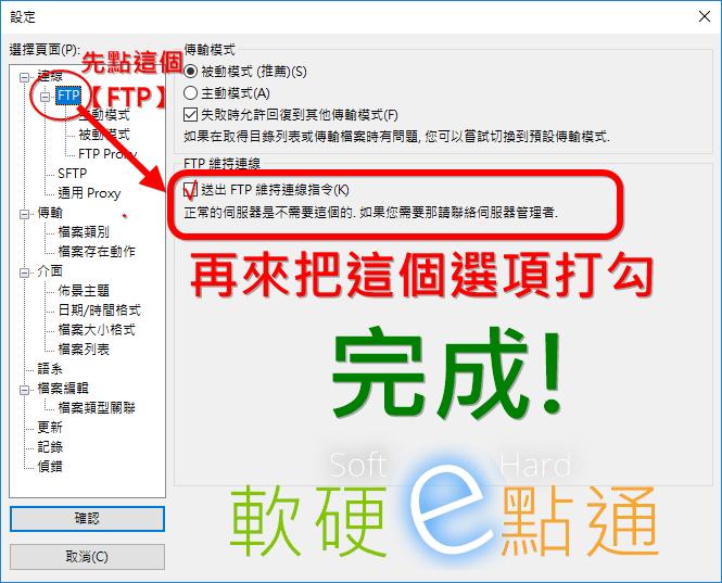 一招避免FTP上傳檔案時自動從伺服器離線 - 第3张  | 軟硬e點通