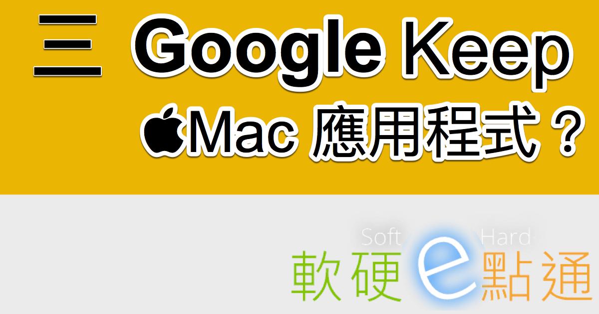 如何將 Google Keep 製作成一個 Mac 應用程式在桌面執行?