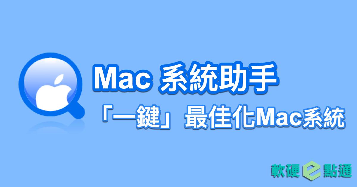Mac系統助手(MacMaster)一鍵清理最佳化Mac系統