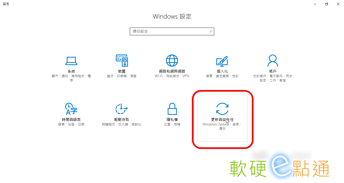 如何解決升級Windows10後網路變慢問題? - 第2张  | 軟硬e點通