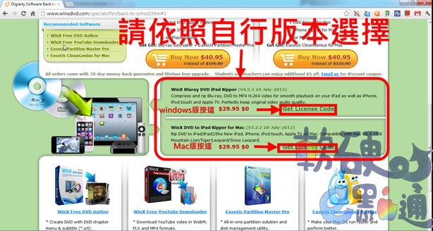 限時免費]WinX Bluray DVD to iPad Ripper (PC & Mac版) – 軟硬e點通
