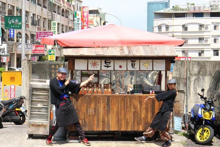 台南 闆娘:吃早餐就是要到『早覓』來『找me』拉! 台南市東區|早覓