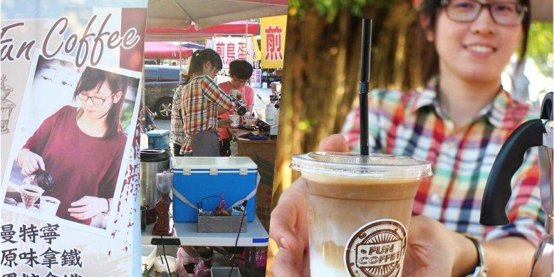 台南 龍崎文衡殿前咖啡飄香,喝咖啡就是要無所拘束自由自在 台南市龍崎區|Fun Coffee