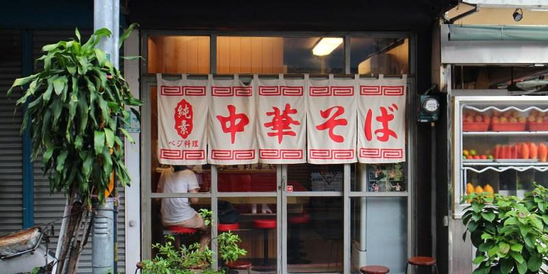 台南 滿滿復古風的素食拉麵藏身台南巷弄,味噌拉麵x豆漿拉麵,要選哪一道咧? 台南市中西區|中華そば 太郎中華拉麵