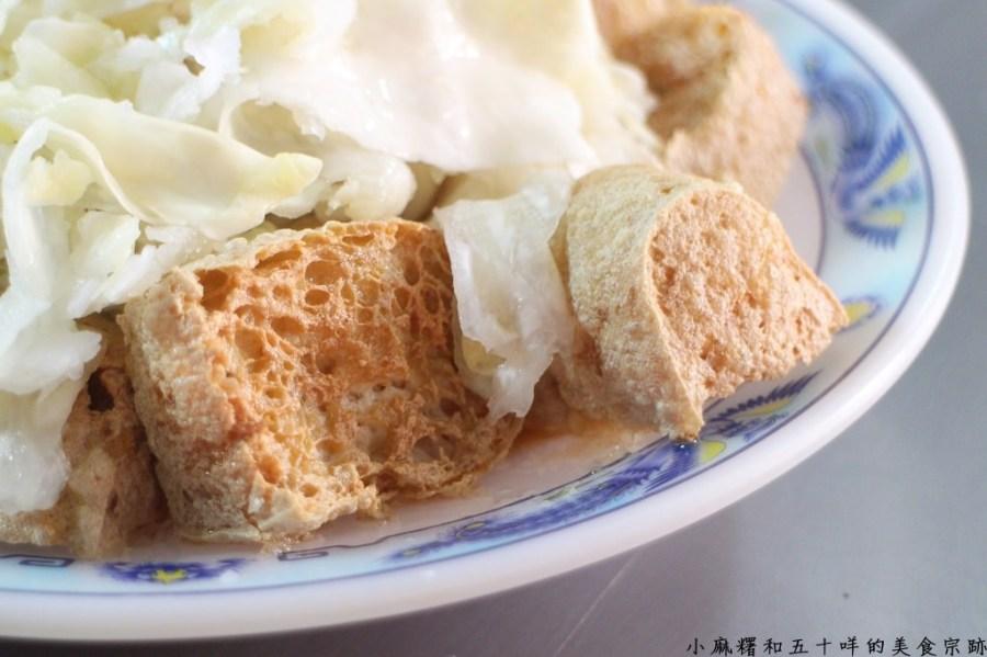 台南 歸仁臭豆腐名店,三香一體,兩脆合一,一味制霸 台南市歸仁區|阿鴻臭豆腐