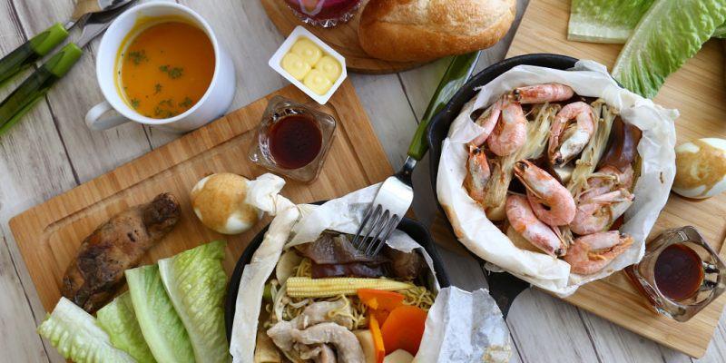 台南 紙包料理是什麼?帶家人來安平吃份健康清淡的紙包料理餐吧 台南市安平區|玖二品生活咖啡館安平店