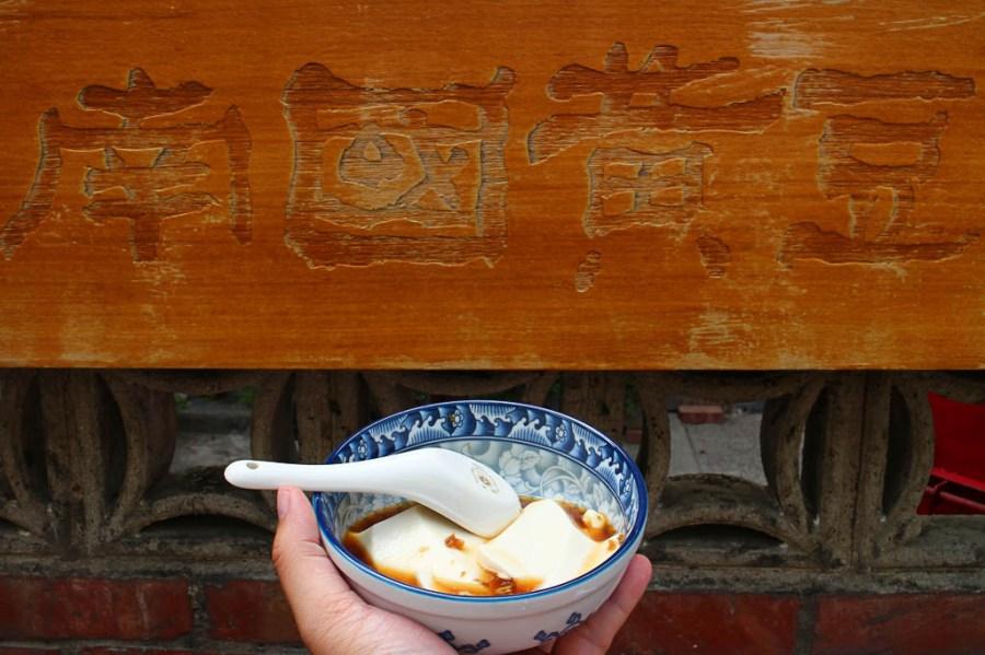 台南 不是只有洋菜或是石膏豆花?來碗台南最稀有的豆花類型『鹽滷豆花』吧! 台南市北區|南國黃豆