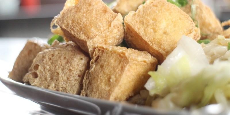 台南 歸仁在地人氣臭豆腐店-來一盤外酥內軟的臭豆腐嘗嘗吧! 台南市歸仁區 家閎養生臭豆腐