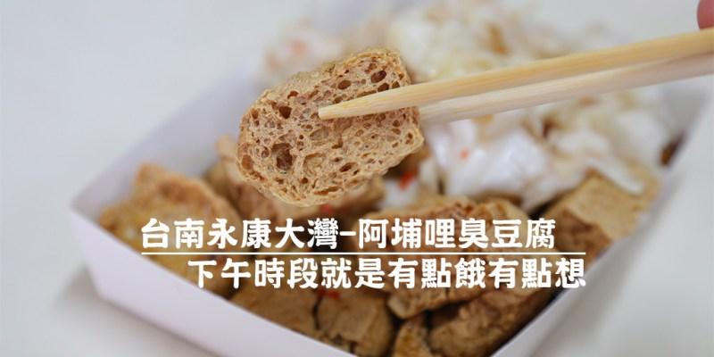 台南 午後點心來一份酥脆臭香的臭豆腐吧,崑山科大周邊人氣小吃 台南市永康區 阿埔哩臭豆腐