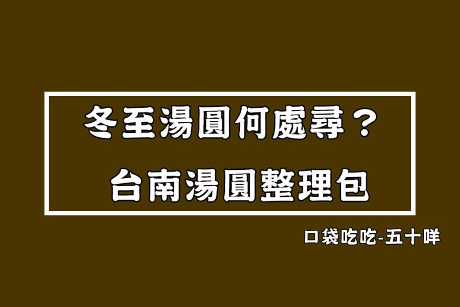 台南 冬至湯圓何處尋? 台南湯圓整理包