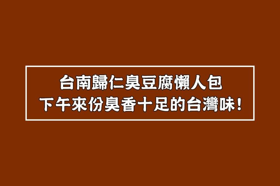 台南 歸仁5間臭香十足的點心,下午來份台灣最臭且最香的小吃吧! 台南歸仁臭豆腐懶人包