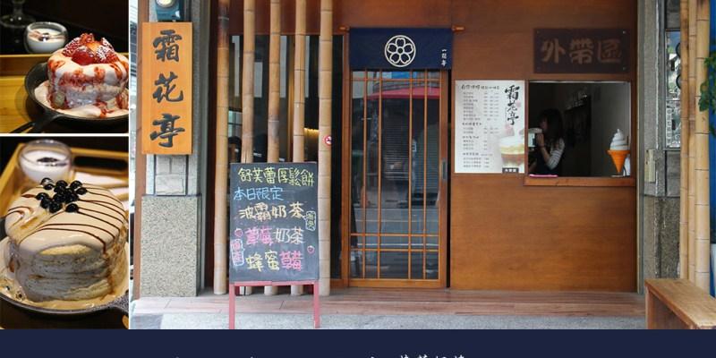 台南 『草莓舒芙蕾』又到了冬天要追逐草莓的季節,台南應用科技大學周邊甜點店 台南市永康區 霜花亭