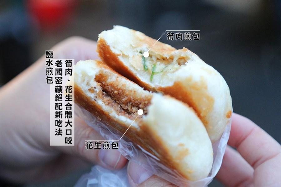 台南 煎包老闆密藏新吃法,筍肉x花生疊在一起大口咬,鹹甜鹹甜好滋味 台南市鹽水區 鹽水煎包