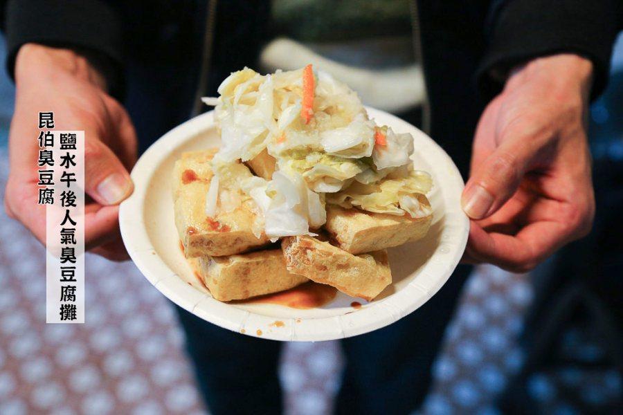 台南 鹽水午後人氣臭豆腐攤 台南市鹽水區|昆伯臭豆腐