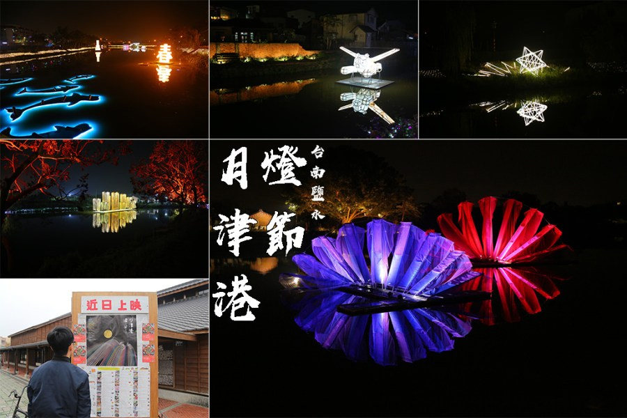 台南 2018鹽水月津港燈節,一起相約到鹽水看燈會 台南市鹽水區|月津港燈節