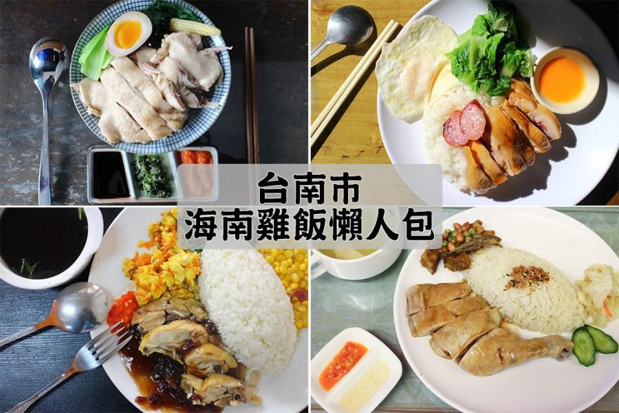 台南市全區海南雞飯懶人包