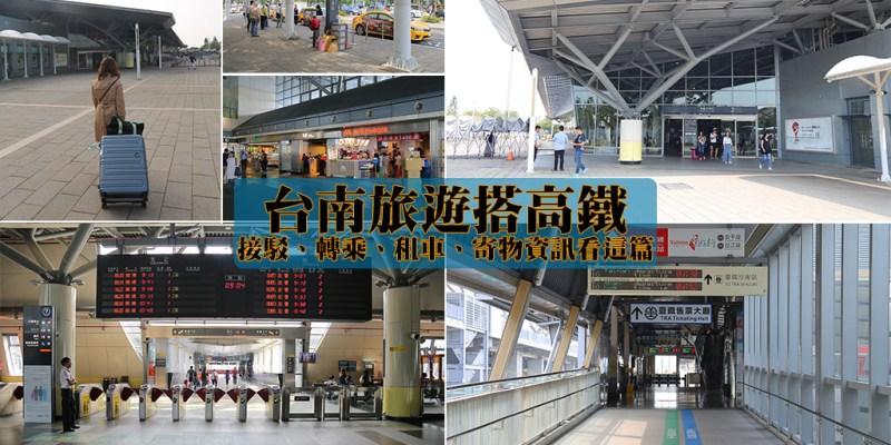 台南旅遊 搭高鐵遊台南,享受一個輕鬆舒適台南旅行 台南交通|台南高鐵