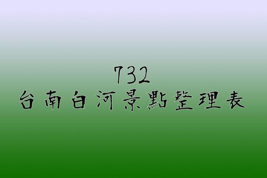 台南白河景點列表 台南景點 白河區