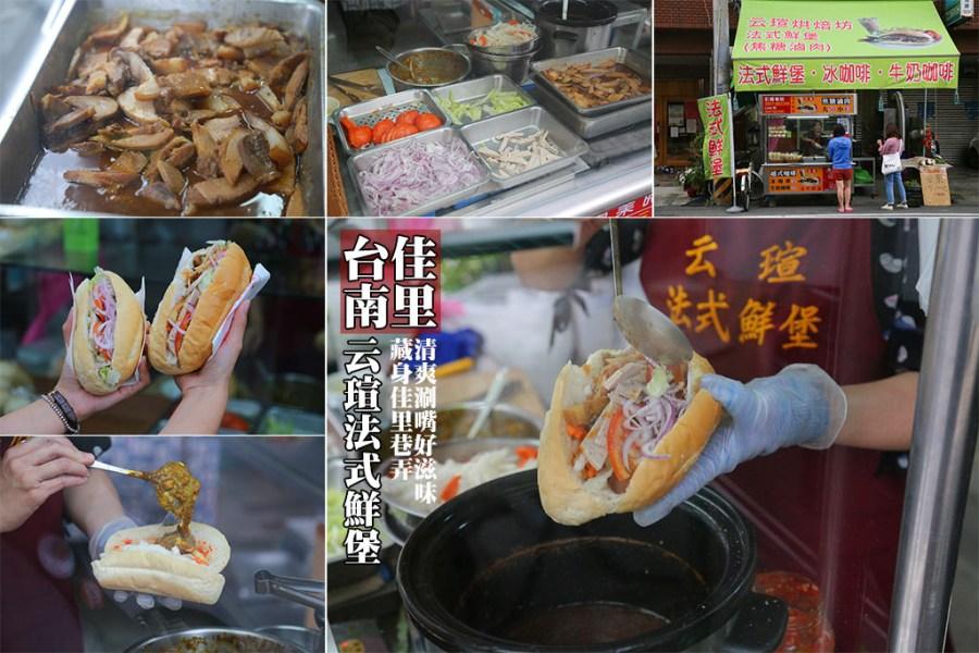 台南 來份越式法國麵包當點心吧!藏身佳里國小附近巷弄的清爽涮嘴好滋味 台南市佳里區 云瑄法式鮮堡