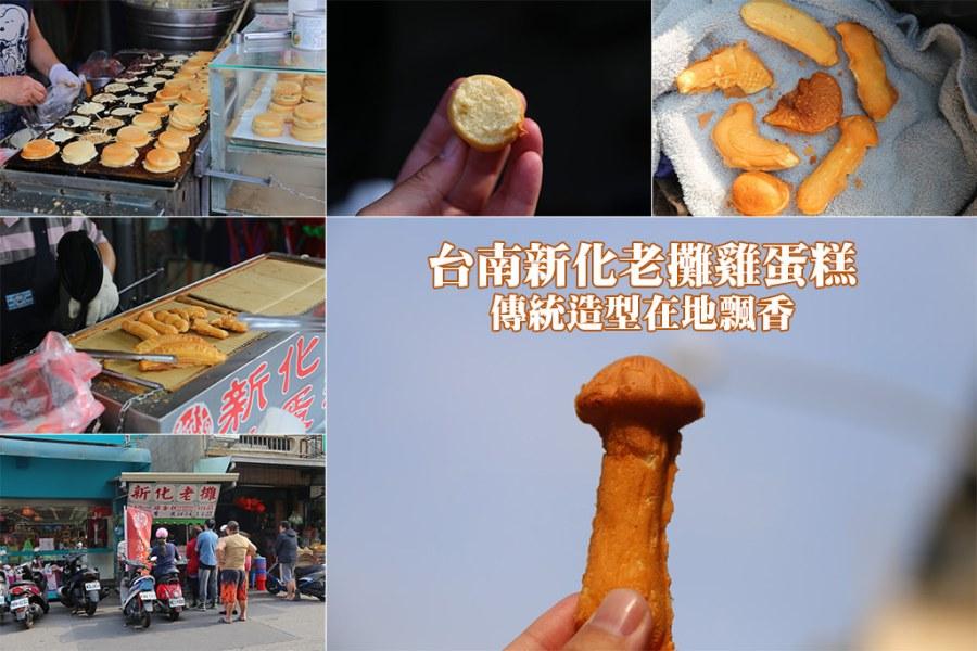 台南 新化雞蛋糕在地飄香,頂天立地杏鮑菇造型超特別 台南市新化區 新化雞蛋糕