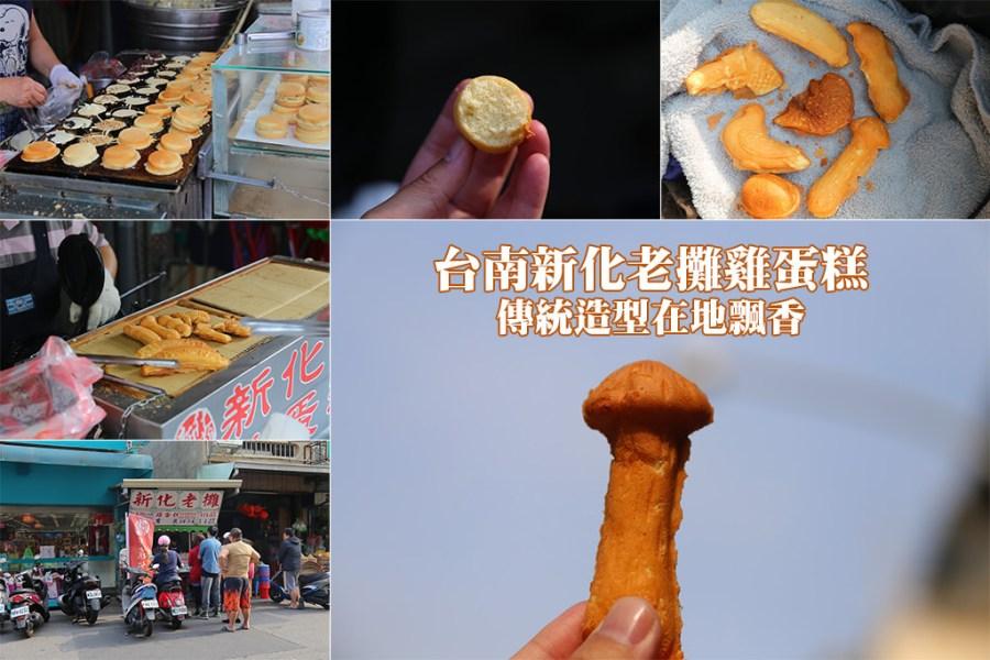 台南 新化雞蛋糕在地飄香,頂天立地杏鮑菇造型超特別 台南市新化區|新化雞蛋糕