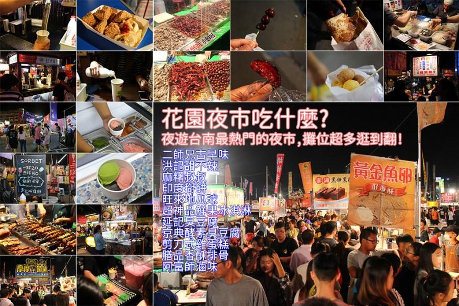 台南 花園夜市吃什麼?夜遊台南最熱門的夜市,攤位超多逛到翻! 台南市北區 花園夜市