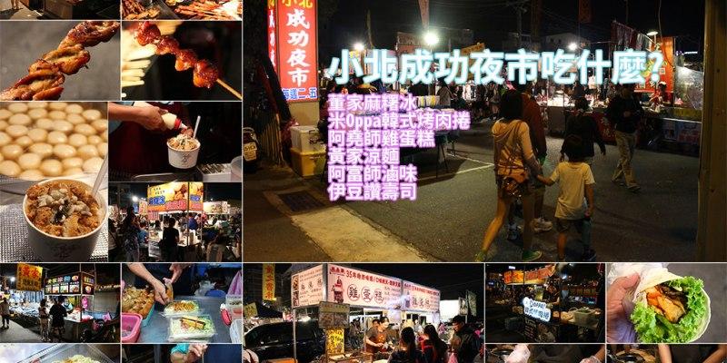 台南夜市 小北夜市吃什麼?不少名攤藏身小北夜市,人少逛起來輕鬆又自在 台南市北區|小北夜市