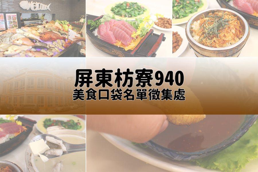 屏東縣枋寮鄉美食口袋名單蒐集表