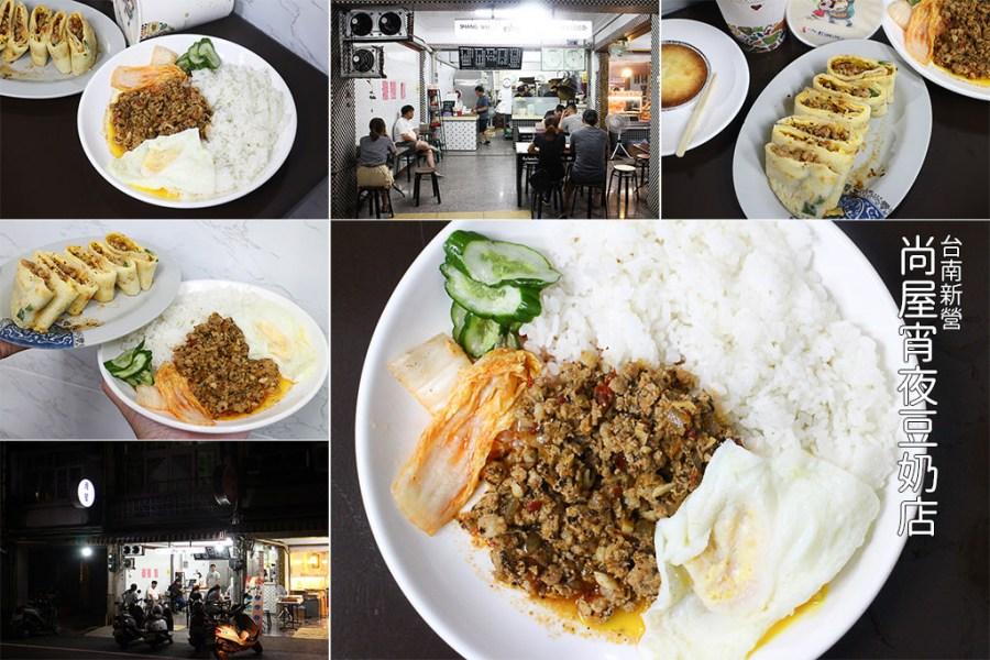 台南 新營半夜肚子餓免煩惱,尚屋早餐類餐點多樣化,再來盤打拋豬飯更滿足 台南市新營區 尚屋