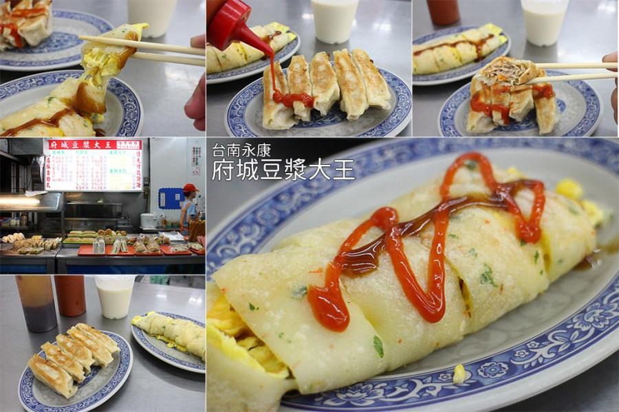 台南 永康宵夜來份蛋餅,簡單平價又美味 台南市永康區 府城豆漿大王