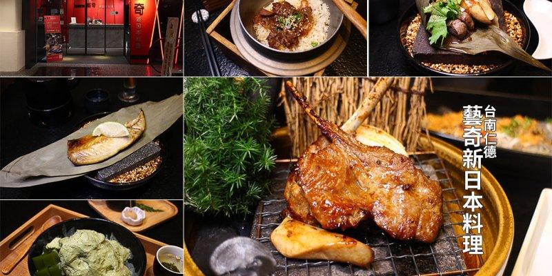台南 聚餐約會好所在,氣氛好餐點棒,口味驚豔令人印象深刻 台南市仁德區 藝奇新日本料理(仁德中山店)