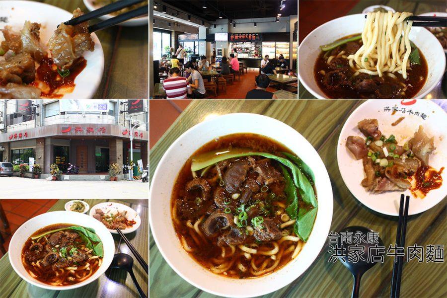 台南 台南開業40年永康在地20年的牛肉麵店 台南市永康區|洪家店牛肉麵
