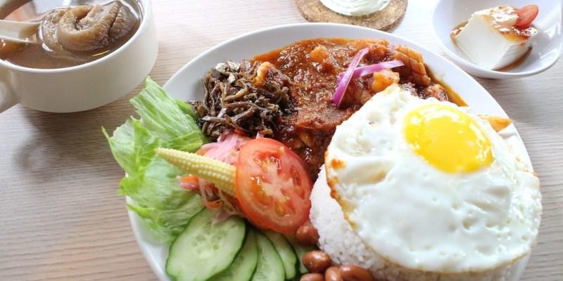 台南 來自馬來西亞的好味道,三八爺爺x把骨疊 台南市中西區 Terima Kasih 天天好天(已歇業)