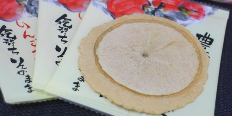 日本伴手禮 日式蘋果煎餅 りんご乙女 淡雅鮮明卻又香味調和誘人的極脆蘋果煎餅