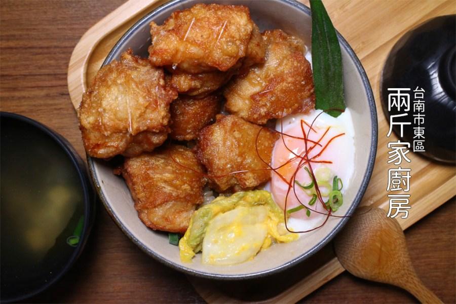 台南 炸雞彈嫩多汁超涮嘴,裕農路上輕工業風丼飯套餐店 台南市東區 兩斤家廚房1.2 kg  Kitchen