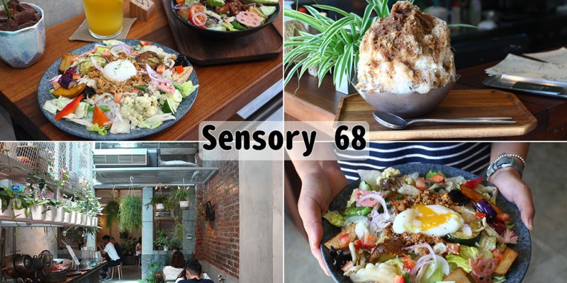 台南 喧鬧正興街之中的清淨早午餐店,大量蔬菜搭配協調平衡的餐點風味 台南市中西區-Sensory 68