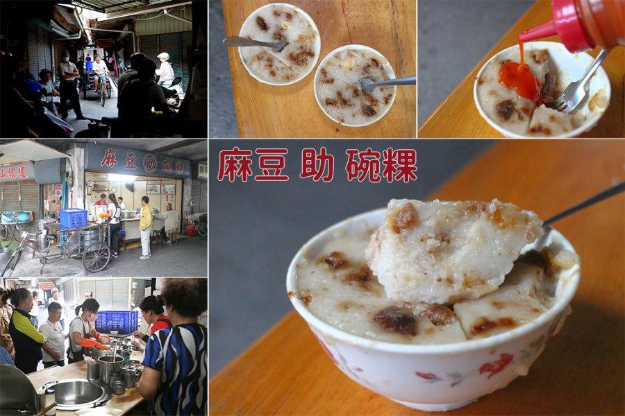 台南 麻豆阿蘭碗粿很有名?但這間中央市場的助仔更值得被推薦! 台南市麻豆區|麻豆助仔碗粿