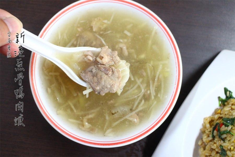 台南 光明街上的美味鴨肉羹,塔香炒飯油香開胃也不錯 台南市東區 新港無骨鴨肉焿
