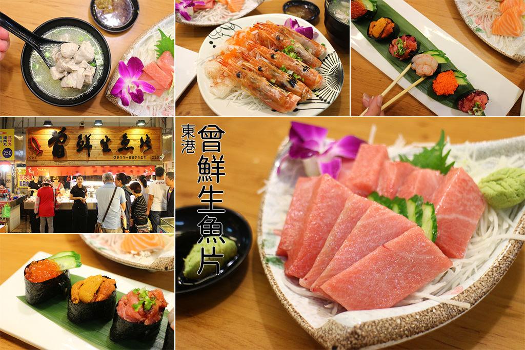 東港美食-華僑市場曾鮮生魚片】逛華僑市場來盤吃過就回不去的生魚片吧!