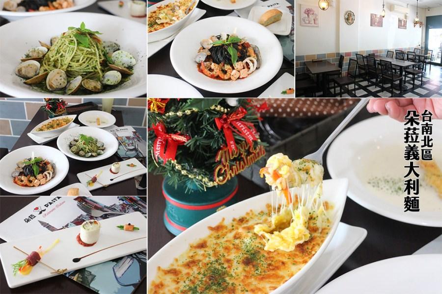台南 價格實惠分量足夠的義大利麵店 台南市北區|朵菈義大利麵專賣店