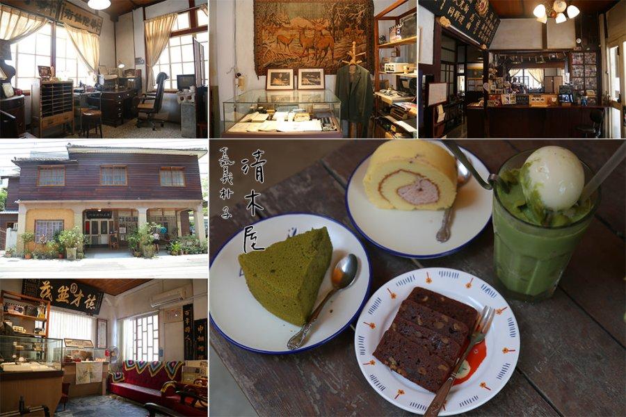 嘉義 老醫院改造而成的咖啡甜點店,吃下午茶的同時一起見證朴子的醫療文化 嘉義縣朴子市|清木屋