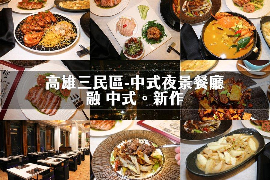 高雄 高雄50樓高空夜景餐廳,平順淡柔的中式餐點搭美景,約會聚餐好所在 高雄市三民區 融 中式。新作