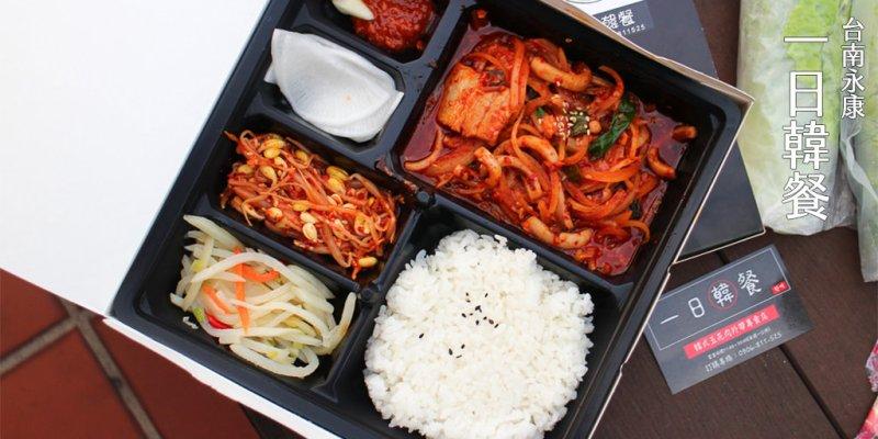 台南 永康香辣涮嘴的韓式外帶便當 台南市永康區 一日韓餐